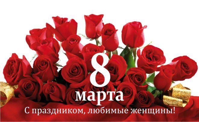 С 8 марта! | Фабрика КЕДР-ФАСАДЫ