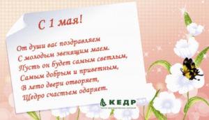 С праздников весны и труда! | Фабрика КЕДР-ФАСАДЫ