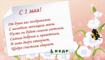 С праздников весны и труда!