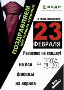 Поздравляем вас с наступающим праздником «День защитника отечества»! | Фабрика КЕДР-ФАСАДЫ