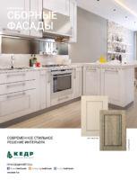 Публикация в журнале «Мебельный бизнес», май, 2018