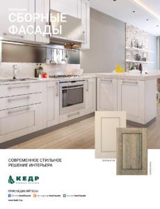 Публикация в журнале «Мебельный бизнес», май, 2018 | Фабрика КЕДР-ФАСАДЫ