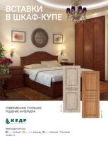 Публикация в журнале «Мебельный бизнес», июнь, 2018