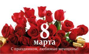 С 8 марта | Фабрика КЕДР-ФАСАДЫ