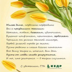 С праздником Весны — международным женским днем! | Фабрика КЕДР-ФАСАДЫ