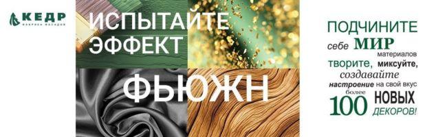 ВНИМАНИЕ!  Новая программа декоров пленки ПВХ «Концепция Фьюжн»