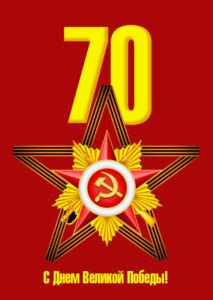 С Праздником Великой Победы! | Фабрика КЕДР-ФАСАДЫ