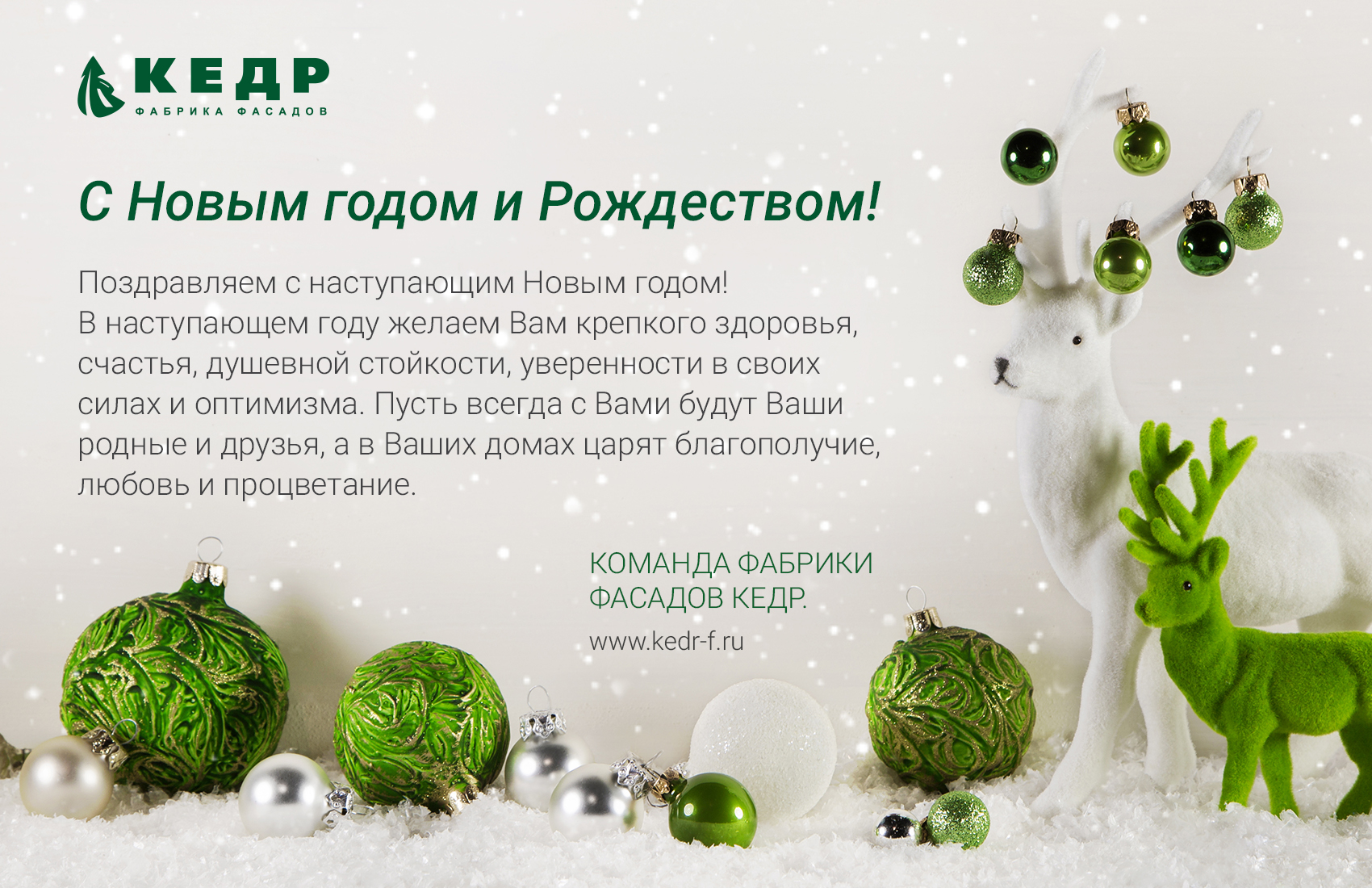 С Новым годом и Рождеством! | Фабрика КЕДР-ФАСАДЫ