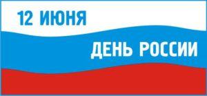 День Росии | Фабрика КЕДР-ФАСАДЫ