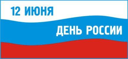 День Росии