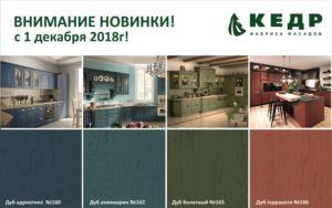 Новости | Фабрика КЕДР-ФАСАДЫ