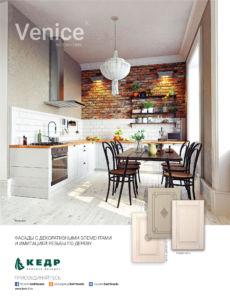 Публикации в журнале «Мебельный бизнес», апрель 2018 | Фабрика КЕДР-ФАСАДЫ
