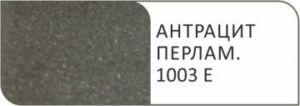 Антрацит перламутр 1003 E