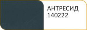 Антресид 140222
