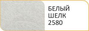 Белый шелк 2580