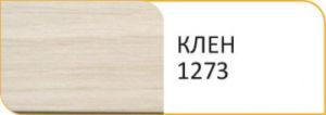 Клен 1273