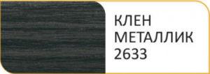 Клен металлик 2633