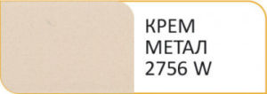 Крем метал 2756 W