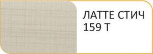 Лате стич 159 T