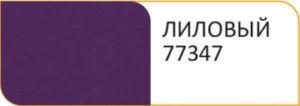 Лиловый 77347