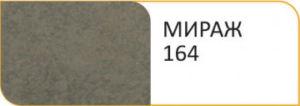 Мираж 164