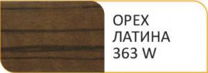 Орех латина 363 W