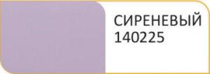 Сиреневый 140225