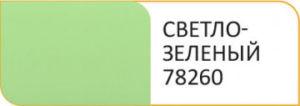 Светлозеленый 78260