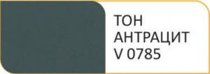 Тон антрацит V 0785