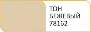 Тон бежевый 78162