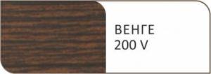 Венге 200 V