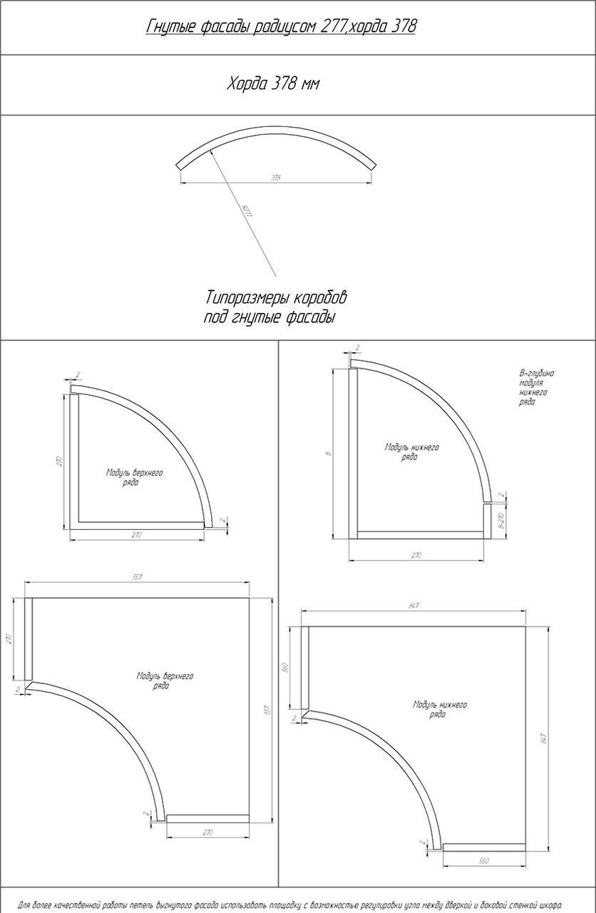 Гнутые фасады 277 радиусом 378 хорда(16 мм) пластик (orig)
