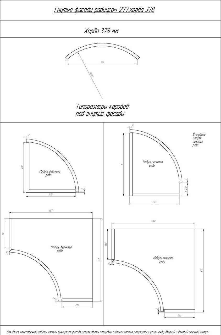 Гнутые фасады 277 радиусом 378 хорда(16 мм) (orig)