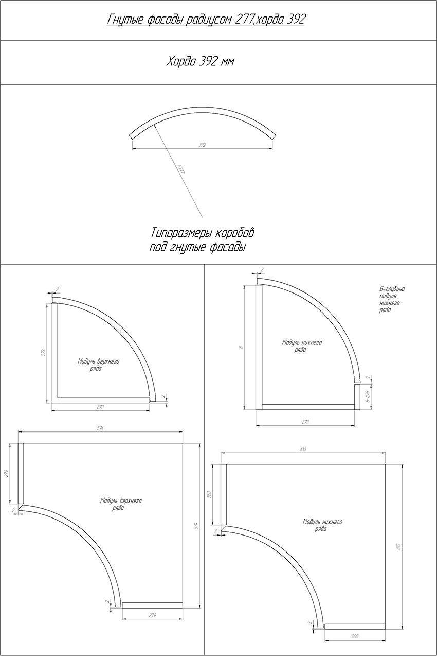 Гнутые фасады 277 радиусом 392 хорда(16 мм) (orig)