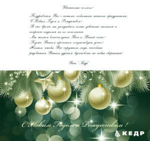 С Новым Годом и Рождеством!   Фабрика КЕДР-ФАСАДЫ
