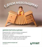 С Днем Мебельщика!!!