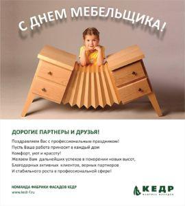 С Днем Мебельщика!!! | Фабрика КЕДР-ФАСАДЫ