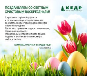 С праздником Светлой Пасхи! | Фабрика КЕДР-ФАСАДЫ
