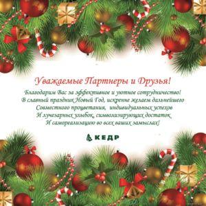 С наступающим Новым Годом и Рождеством! | Фабрика КЕДР-ФАСАДЫ