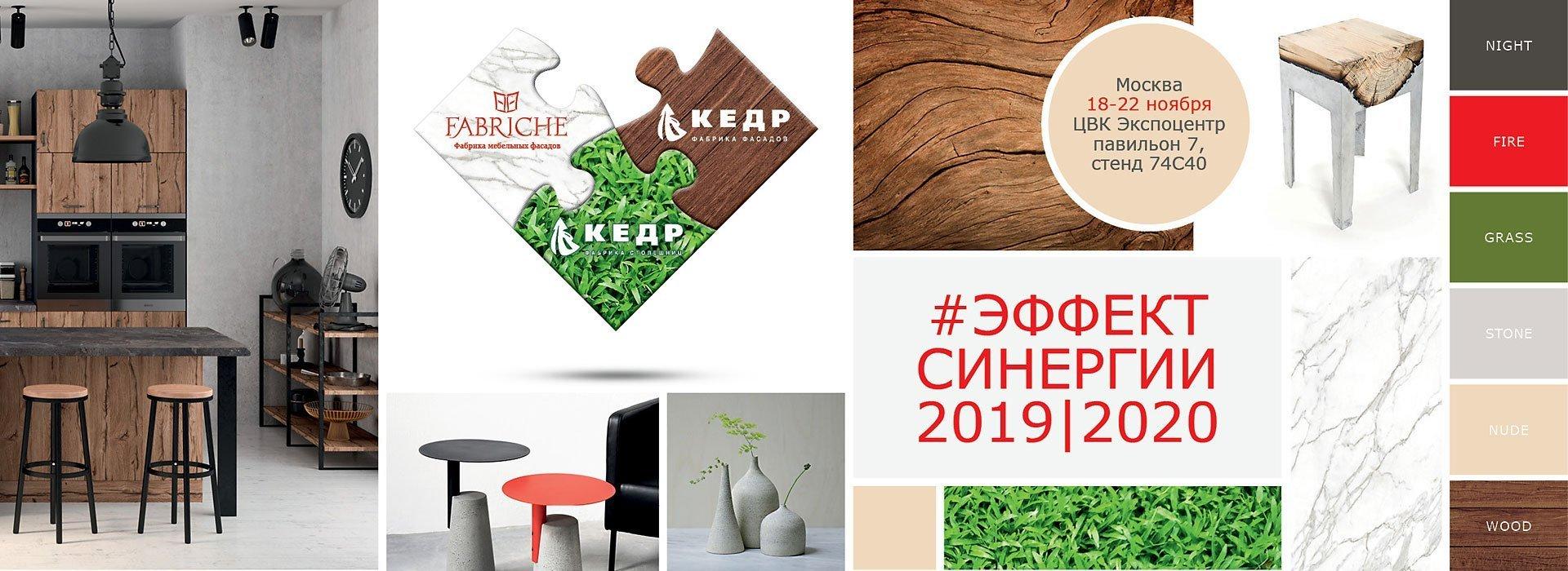 Выставка МЕБЕЛЬ -2019!